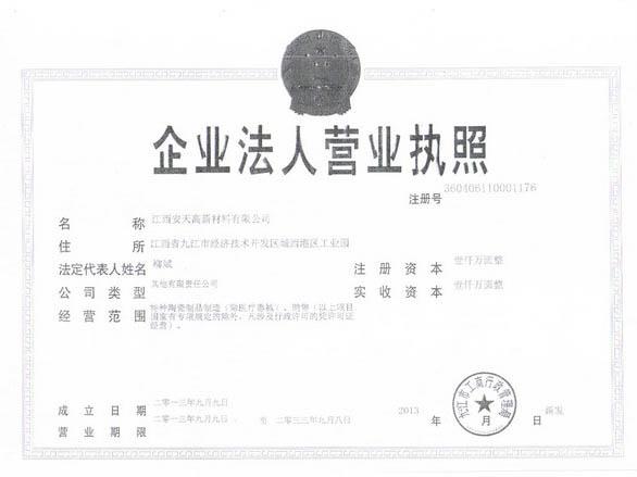 江西安天高新材料有限公司-